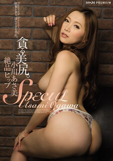 PGD-701 绝品美尻SPECIAL